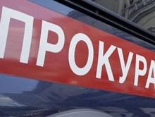 Саратовец назначен прокурором Щелково в Московской области