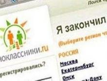 """Саратовец разместил в """"Одноклассниках"""" интимные фото бывшей"""