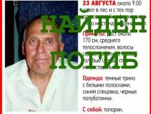 Пропавший в Петровске пенсионер обнаружен мертвым