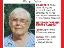 В Саратове пропала 90-летняя пациентка первой горбольницы