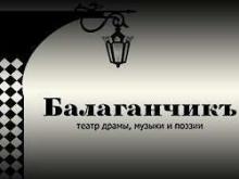 """""""Балаганчикъ"""", """"Версия"""" и """"Самокат"""" открывают новый сезон"""