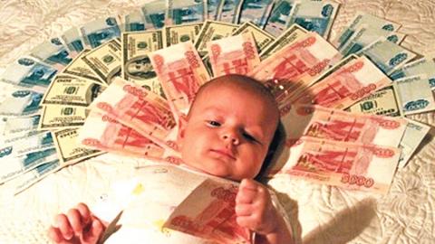 """Материнский капитал предложено упразднить ради исполнения """"Майских указов"""""""