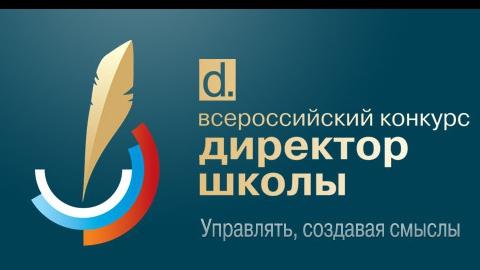 Двое саратовских директоров школ претендуют на звание лучших в стране