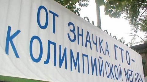 За активность Саратовская область может получить субсидии на ГТО