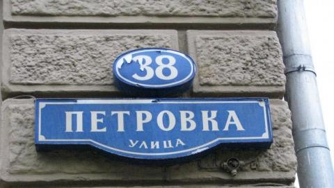 Московские полицейские ищут жертв грабителя из Саратова