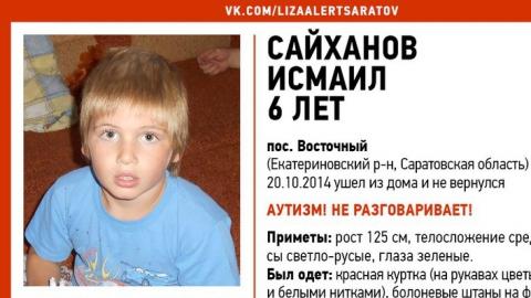 В Саратовской области разыскивают шестилетнего аутиста