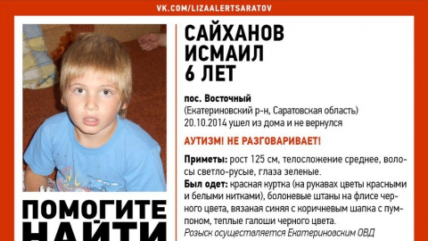 Пропавшего шестилетнего аутиста ищут полиция, спасатели и волонтеры
