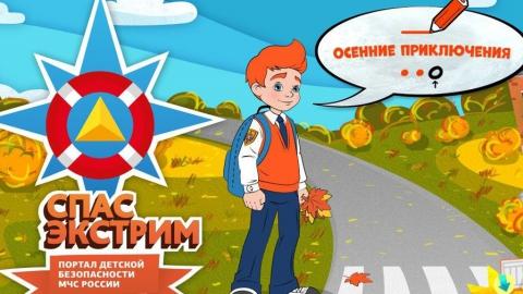 МЧС приглашает саратовских детей на полезный сайт Спасика