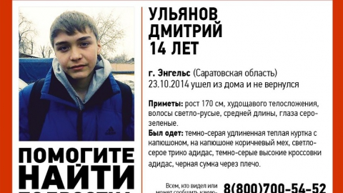 В Саратове объявлен в розыск четырнадцатилетний подросток