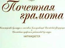 Главу Татищевского района наградят грамотой за укрепление демократии