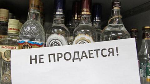 Алкоголь россиянам могут начать продавать только по достижении 21 года