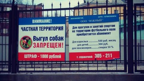 Горожане возмущены платным входом на саратовский стадион