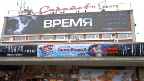 """Очевидцы сообщают о возможном пожаре в кинотеатре """"Саратов"""""""