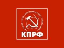 Стал известен региональный партсписок КПРФ