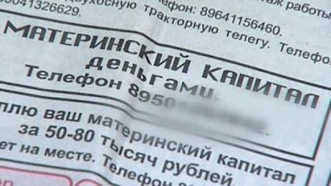 Под суд пойдут трое вольских мошенников с маткапиталом