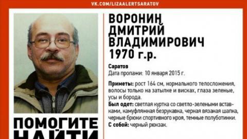 В Саратове ищут средних лет мужчину в камуфляже