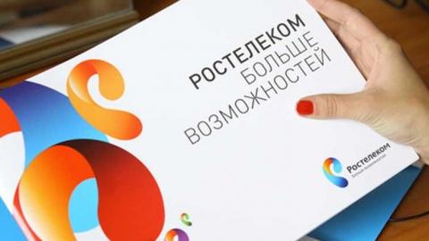 """На конкурс Ростелекома """"Безопасный Интернет"""" поступило более 100 заявок"""