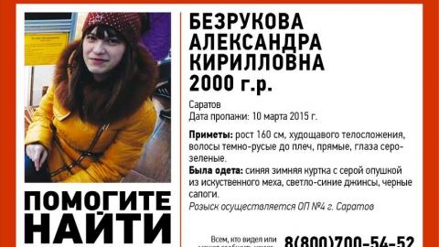 В Саратове объявлена в розыск 15-летняя девочка
