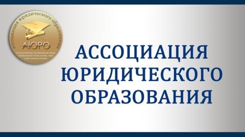 Ректор СГЮА Сергей Суровов возглавил Ассоциацию юридического образования