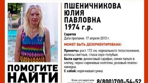 В Саратове снова разыскивают дезориентированную Юлию Пшеничникову