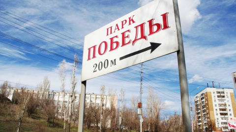 """Работники  """"Саратовнефтегаза"""" приняли участие в общегородском субботнике"""