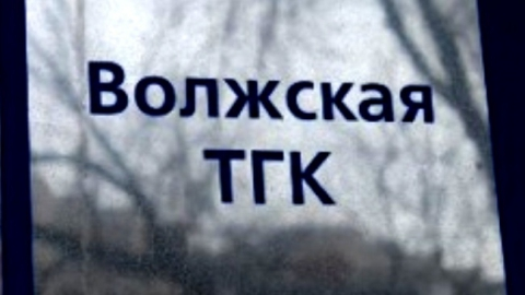"""ОАО """"Волжская ТГК"""" сменила название на ПАО """"Т Плюс"""""""