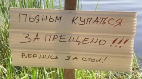 Утонувший на Дубовой Гриве выпил спиртное и купался в неположенном месте
