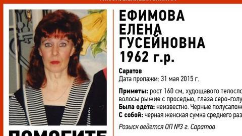 В последний день весны в Саратове без вести пропала женщина
