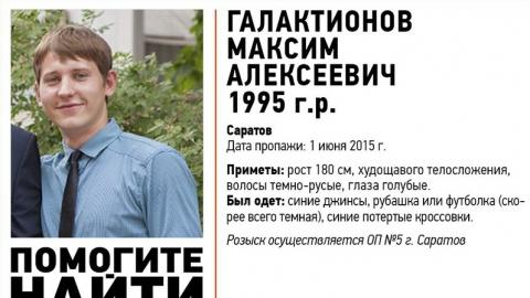 В Саратове шестой день разыскивают двадцатилетнего парня
