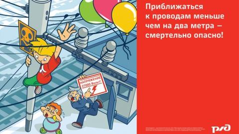 """На ПривЖД подвели итоги профилактической акции """"Внимание – дети"""""""