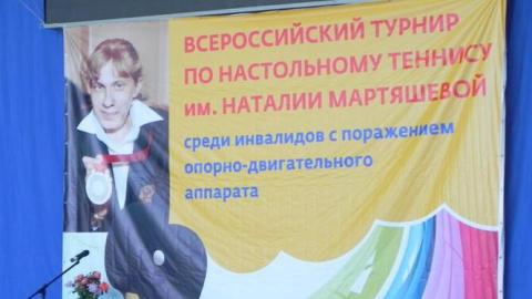 В Саратове стартовал турнир по настольному теннису имени Мартяшевой