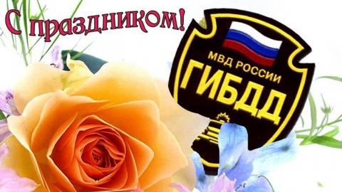 Сотрудники саратовской дорожной полиции отмечают День сотрудника ГИБДД