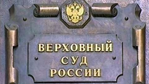 СГЮА получила благодарность Верховного суда РФ за помощь в работе