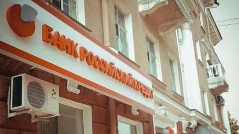 ЦБ отозвал лицензию у банка с саратовским филиалом