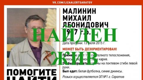 В Саратове благополучно отыскали дезориентированного Михаила Малинина