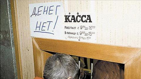 Балаковский завод оштрафован за миллионный зарплатный долг