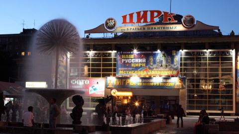 Саратовский цирк хотят реконструировать через два года