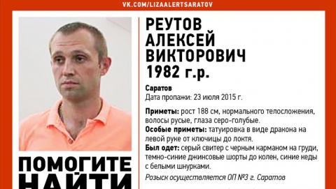 Пропавшего саратовца ищут по месту жительства, в Курске и Москве