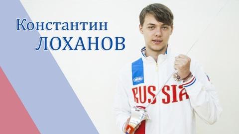 Студент СГЮА Константин Лоханов стал мастером спорта по фехтованию