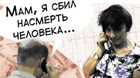 Жительница Балашова поверила в беду с родными и перевела деньги мошенникам