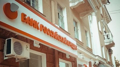 """В Саратове начинаются выплаты вкладов клиентам ликвидированного """"Российского кредита"""""""
