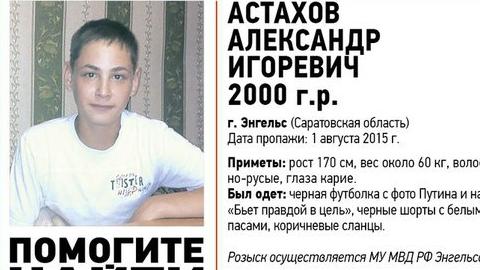 В Энгельсе пропал 14-летний мальчик с Путиным на футболке