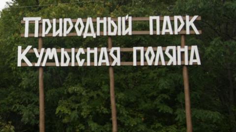 На Кумысной поляне хотят построить десять многоэтажек