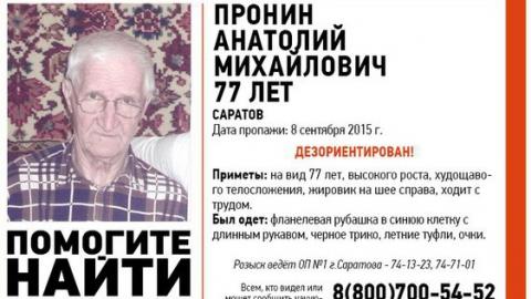В Саратове ищут дезориентированного пенсионера