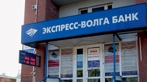 """Финансовое оздоровление банка """"Экспресс-Волга"""" обойдется в 50 миллиардов рублей"""