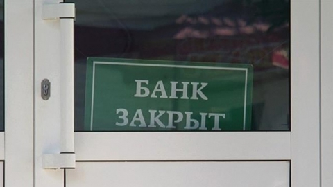 """В Саратове с 26 октября закрывается филиал """"Балтийского банка"""""""