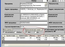 Счета-фактуры теперь можно выставлять в электронном виде