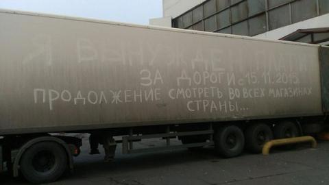 """Росавтодор """"развенчивает мифы"""" о платных дорогах"""