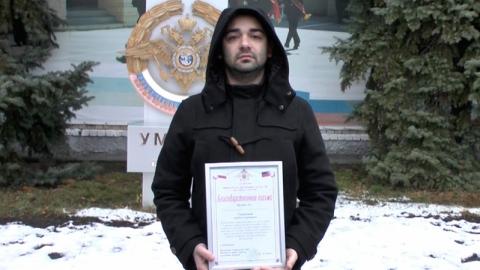 Саратовские полицейские наградили бдительного горожанина