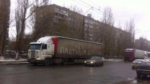 Дальнобойщики из Энгельса требуют отставки министра Соколова